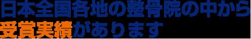 日本全国各地の整骨院の中から受賞実績があります