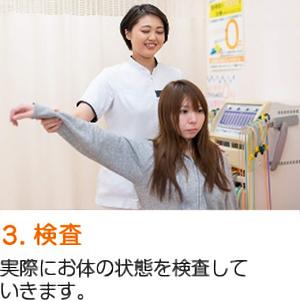 3. 検査