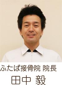 ふたば接骨院・整体院 院長 田中 毅