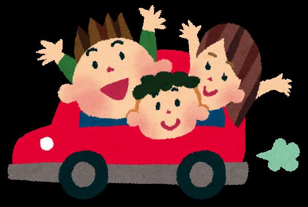 家族で乗車