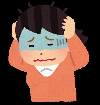 首・頭痛・眼精疲労