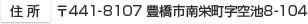 〒441-8107 豊橋市南栄町字空池8-104