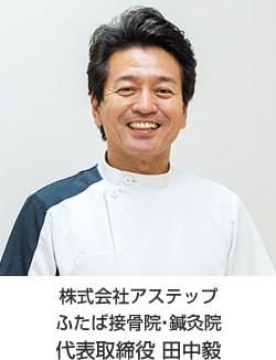 株式会社アステップふたば鍼灸接骨院代表取締役 田中毅