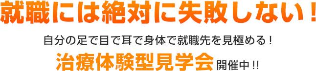 治療体験型見学会開催中!!