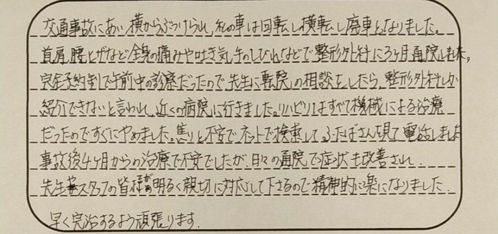 中川 幸代