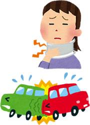 事故後遺症